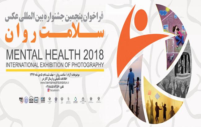 ۷۸ کشور عکسهایشان را به جشنواره سلامت روان ارسال کردند