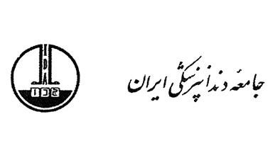 جامعه دندانپزشکی ایران چه بود؟ و چه کرد؟ (۲)