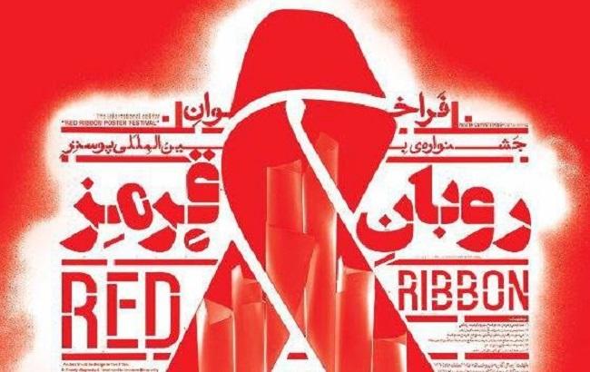 جشنواره نقاشی «روبان قرمز» فراخوان داد