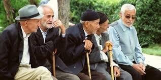 ضرورت تمهیدات لازم برای توانمند سازی سالمندان