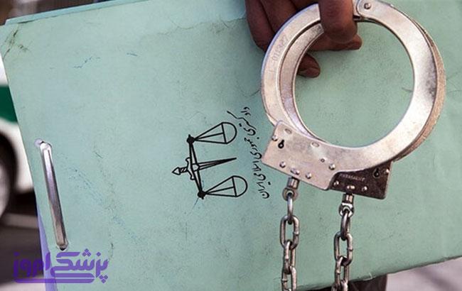3 مدیر وزارت بهداشت بازداشت شدند.