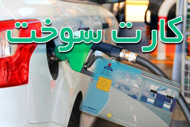 اختصاص سهمیه سوخت به خودروهای فرسوده