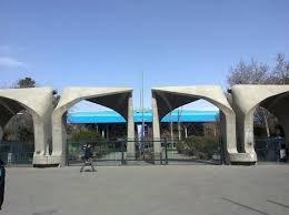جزئیات تحصن دو هفتهای یک دانشجو در محوطه دانشگاه تهران