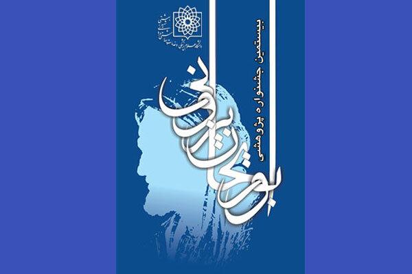 پژوهشگر موفق ایرانی در جشنواره ابوریحان معرفی می شود