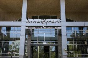 اسامی دانشگاههای خارجی مورد تایید وزارت علوم اعلام شد
