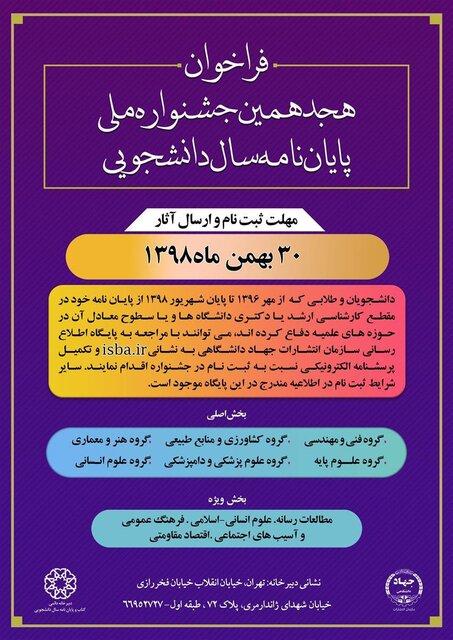 """مهلت ارسال اثر به هجدهمین جشنواره """"پایاننامه سال دانشجویی"""""""