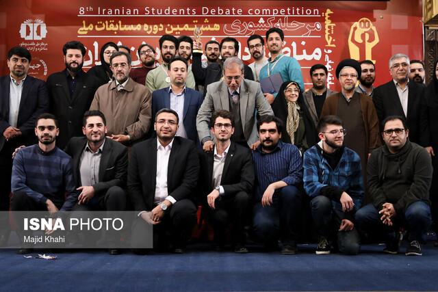 اختتامیه هشتمین مسابقات مناظره دانشجویی با پیام رییسجمهور