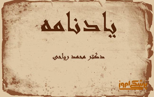 یادی از شادروان دکتر محمد ریاحی