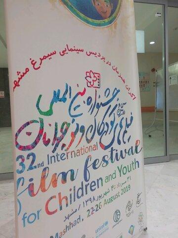 افتتاحیه سی و دومین جشنواره بین المللی فیلم های کودکان و نوجوانان در بیمارستان اکبر مشهد