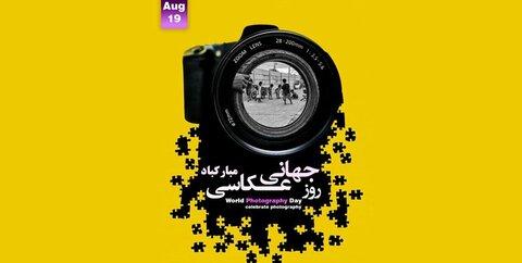 جشن روز جهانی عکاسی امروز در مشهد برگزار می شود