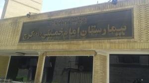 عدهای میخواستند بیمارستان امام خمینی را بدون مزایده و با مبلغ ناچیز بگیرند