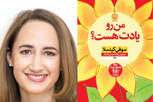 موفقیت طناز انگلیسی در ایران/«من رو یادت هست» در پله دوم چاپ