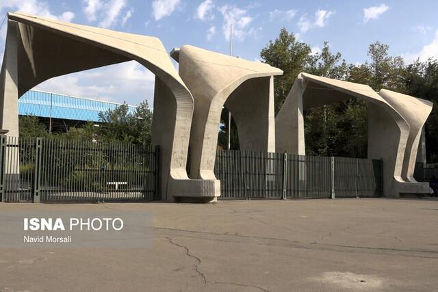 حمایت دانشگاه تهران از فعالیتهای هنری دانشجویان