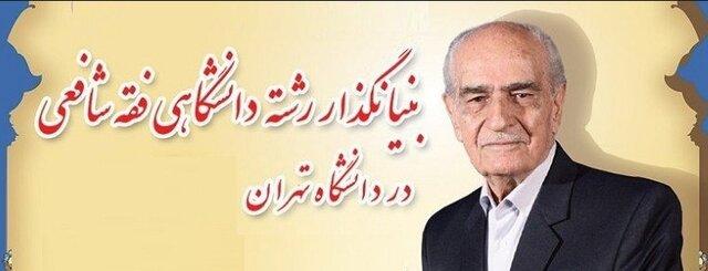 استاد پیشکسوت دانشگاه تهران درگذشت