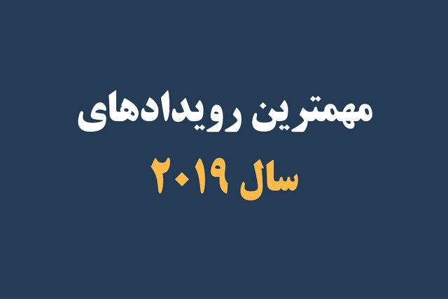 ویدئو / از بازداشت آقای افشاگر تا استیضاح آقای پرحاشیه!