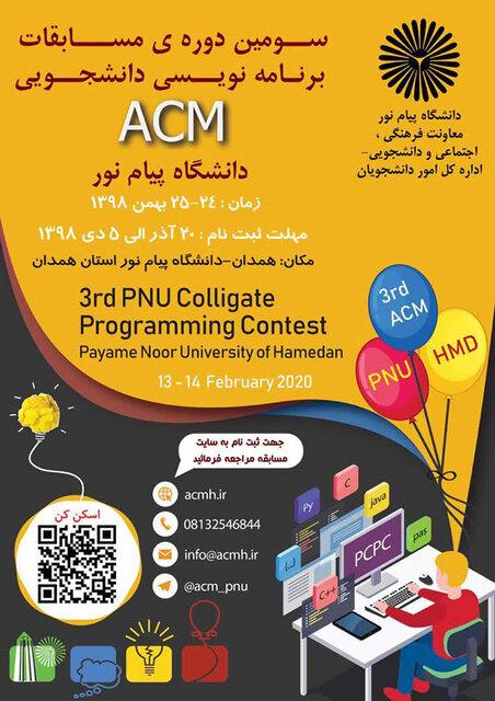 برگزاری سومین دوره مسابقات ACM دانشگاه پیام نور در بهمنماه