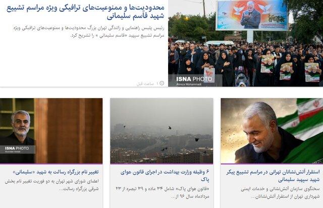 تمهیدات پایتخت برای تشییع پیکر شهید سپهبد سلیمانی / اشک تمساح آمریکا برای ایرانیان