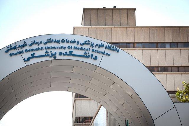 پذیرش دانشجو در کالج بینالملل علومپزشکی شهید بهشتی از مهر ۹۹