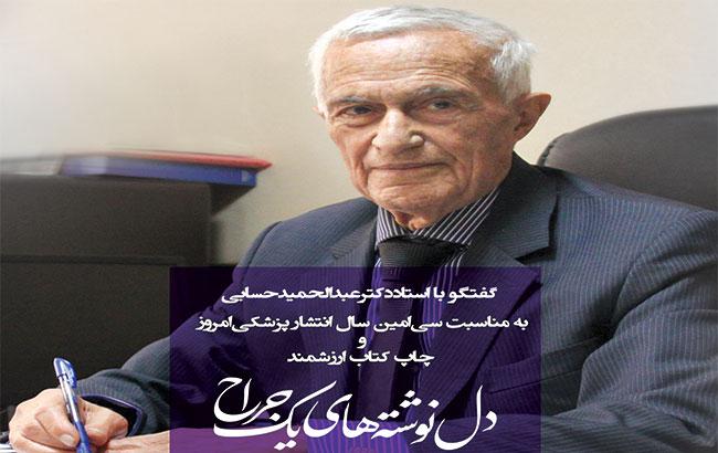 گفتگو ی نشریه پزشکی امروز با استاد دکتر عبدالحمید حسابی