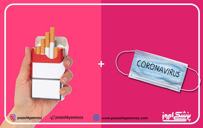 استعمال دخانیات یک عامل خطرناک برای عفونت کووید-۱۹