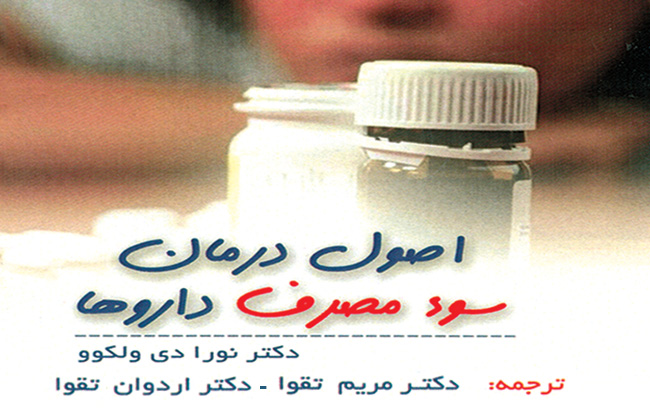 اصول درمان سوء مصرف داروها