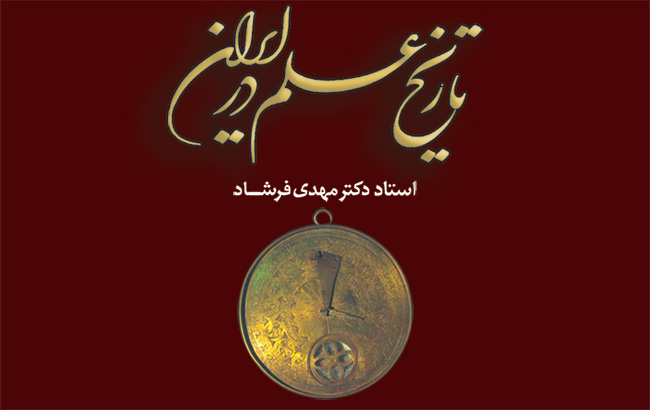 تاریخ علم در ایران